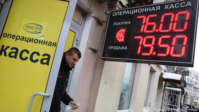 Обменный пункт и табло с курсом евро