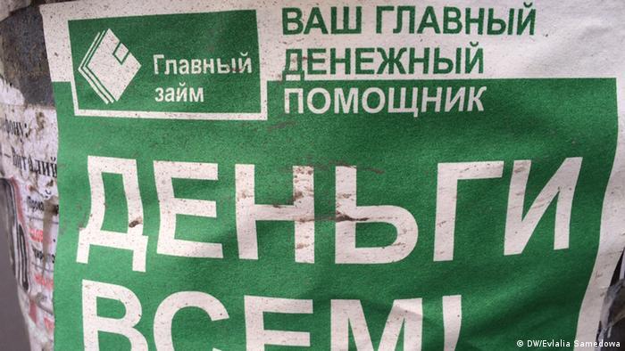 Плакат, на котором написано: Деньги всем