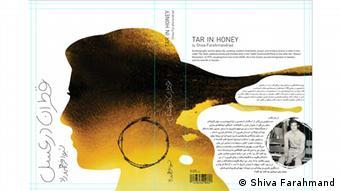 روی جلد کتاب قطران در عسل