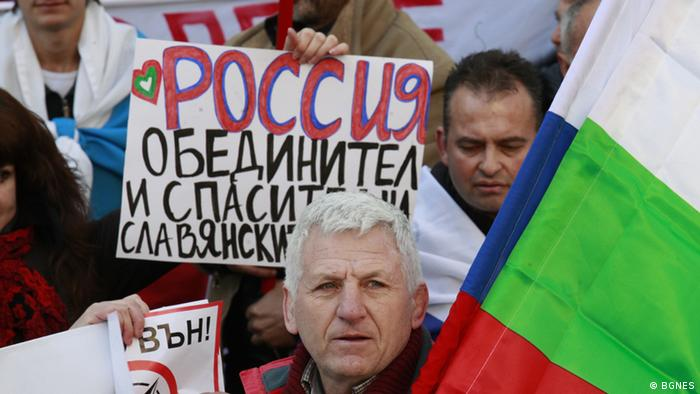 Прорруска демонстрация в София