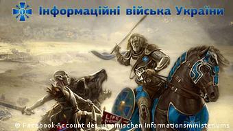 Украинский ответ на российскую пропаганду