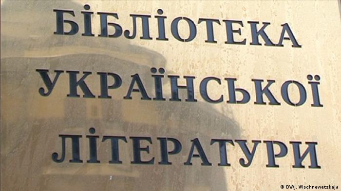 Вывеска Библиотеки украинской литераутуры в Москве
