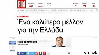 Το σχόλιο του Κάι Ντίκμαν στα ελληνικά