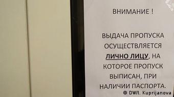 Оформление документов для получения пропуска