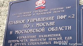 Вывеска на одном из отделений Пенсионного фонда России