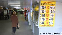 Пункт обмена валют в Киеве