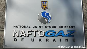 Вывеска на офисе Нафтогаза Украины