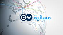 04.2015 Massaiya DW (arab) Sendungslogo