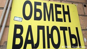 Надпись Обмен валюты