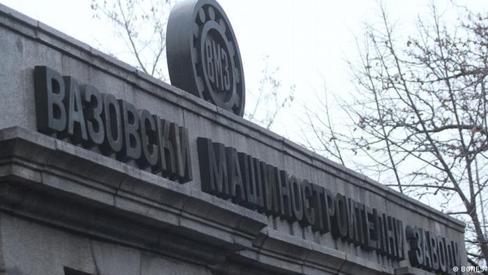 Bulgarien Fabrik für Rüstungsgüter in Sopot