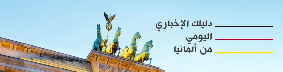 German News Service Branding-Banner