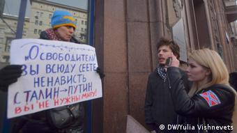 Пикетчица Мария и прокремлевские активисты