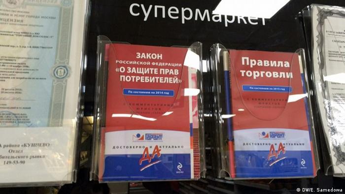В московском супермаркете