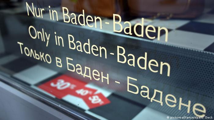 Витрина на магазин в Баден-Баден