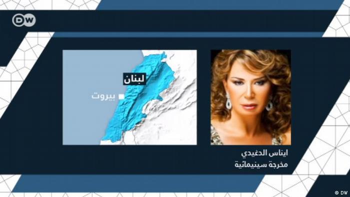 ایناس دغیدی که در بیروت به سر میبرد در برنامه گفتوگوی شباب دویچهوله شرکت کرد