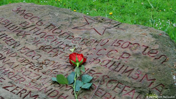 Памятник советским военнопленным