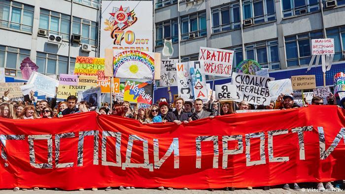 Монстрация под лозунгом Господи, прости! в Новосибирске 1 мая 2015 года