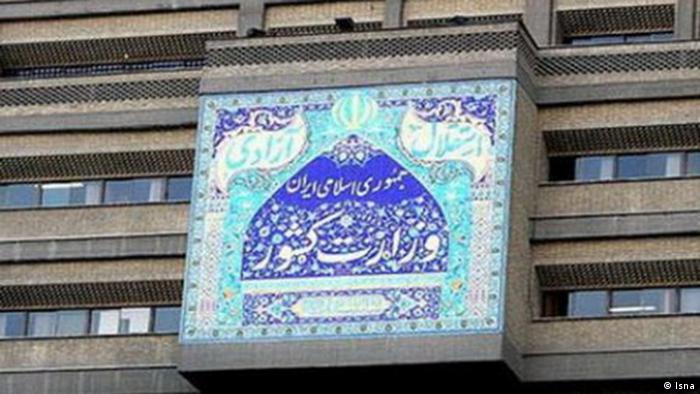 سر در وزارتخانه کشور جمهوری اسلامی ایران