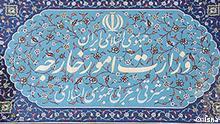 Iran Außenministerium