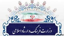 Kulturministerium Iran Eingangsschild des Ministeriums für Kultur und islamische Führung in Teheran Quelle: Irna