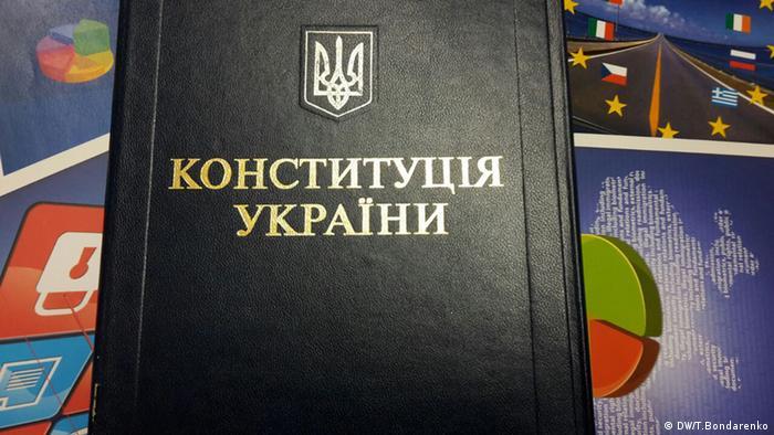 Конституційні зміни, на які українці чекають понад 20 років