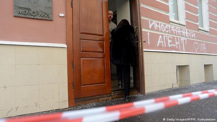 Женщина входит в офис организации Мемориал в Москве