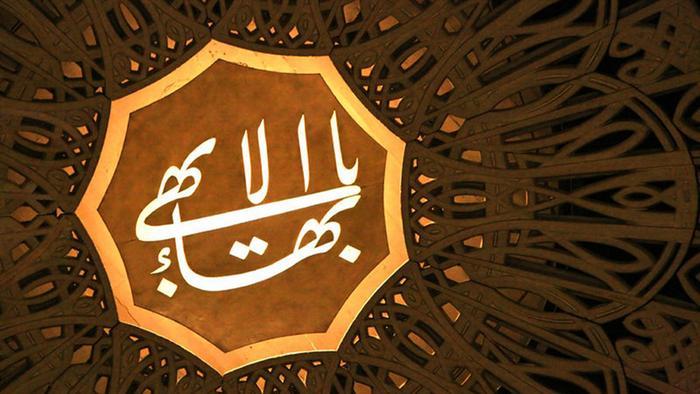 Symbolbild Bahai Religion
