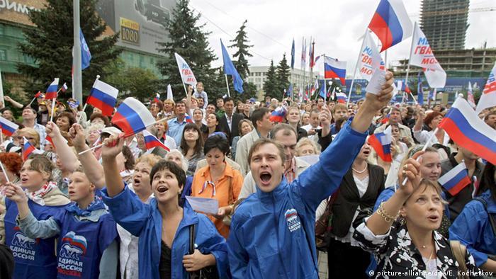 сторонники Единой России с
