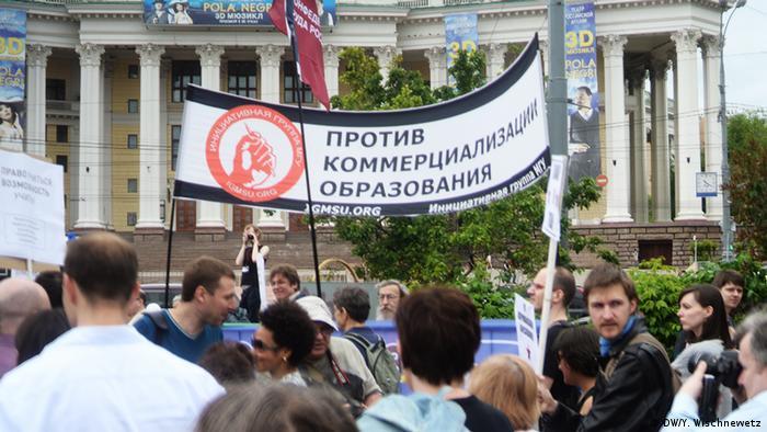 На акции в Москве в защиту образования и прав педагогов, учащихся и их родителей