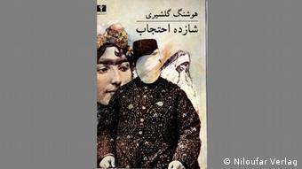 جلد شاهزده احتجاب که بعدها توسط نشر نیلوفر روانه بازار شد