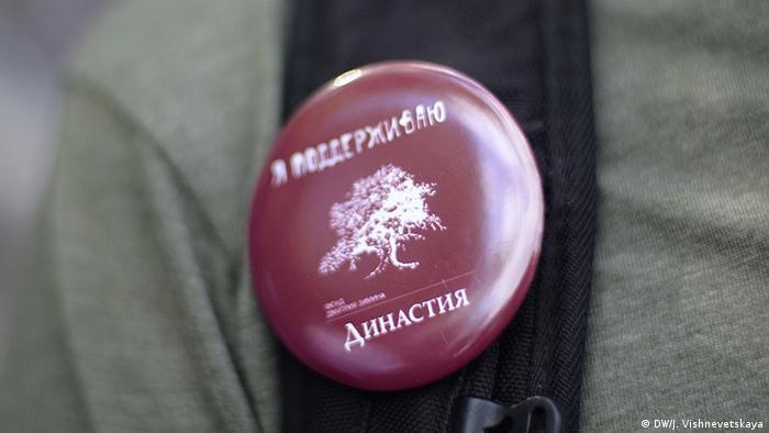 Значок с логотипом Династии