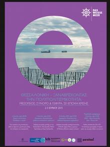 Treffen europäischer Autoren in Thessaloniki: Plakat