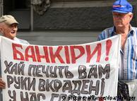 Через судові справи затягується повернення грошей вкладникам банків-банкрутів