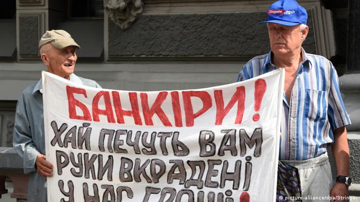 Протекст ошуканих вкладників у Києві (архівне фото)