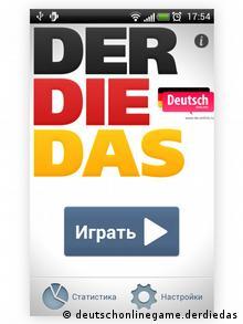 Приложение для изучения немецкого языка Der Die Das