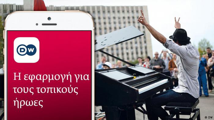 DW News App griechisch