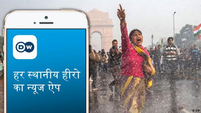 DW News App hindi