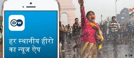 DW News App hindi