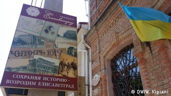 У Кіровограді є чимало прихильників повернення до Єлисаветграда