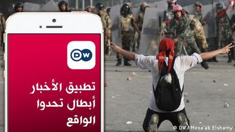DW News App arabisch