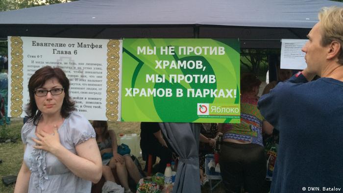 На стенде плакат с надписью Мы не против храмов, мы против храмов в парках!