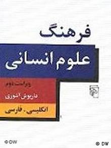آشوری: جامعهی ایرانی روشِ واژهسازی اُرگانیکرا آسانتر تاب میآورد تا روش مکانیکی را. تجربهی من در فرهنگ علوم انسانی هم همین را نشان میدهد.