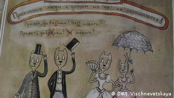Странички учебника по русскому языку