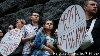 Акція протесту в Києві з вимогою до уряду забезпечити наявність ліків для пацієнтів з ВІЛ. Липень 2015-го