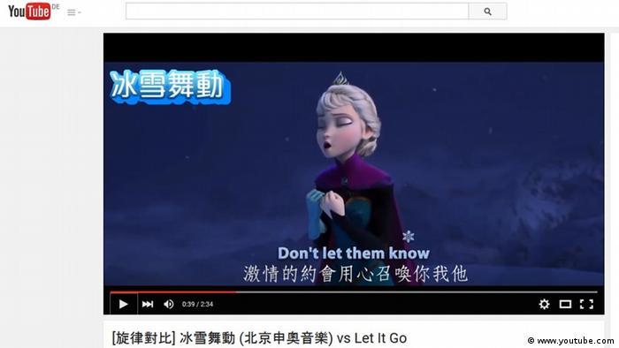 Screenshot Frozen Let it go Chinesisch EINSCHRÄNKUNG