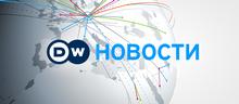 Логотип передачи DW Новости