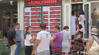 Возле обменного пункта в Алма-Ате 20 августа
