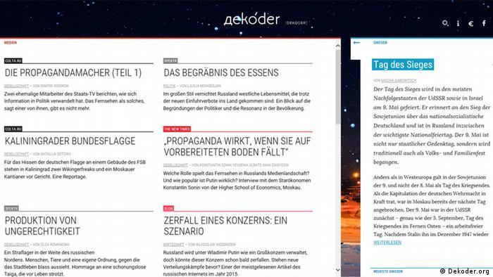 Dekoder работает под лозунгом Расшифровать Россию. Скриншот сайта из архива