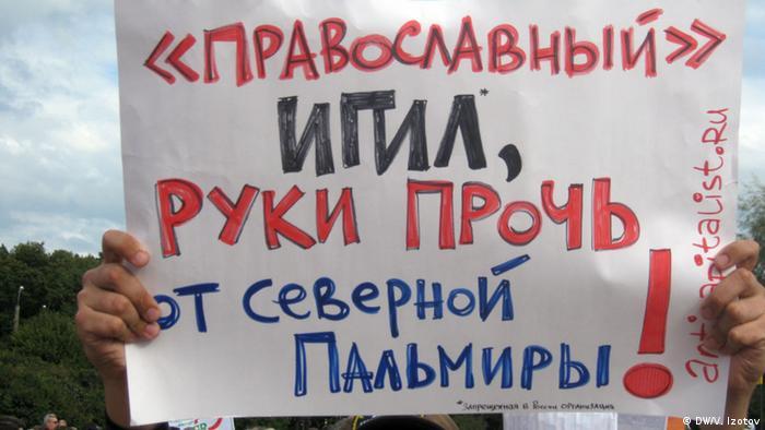 Митинг на Марсовом поле. Плакат ''Православный'' ИГИЛ руки прочь от Северной Пальмиры''