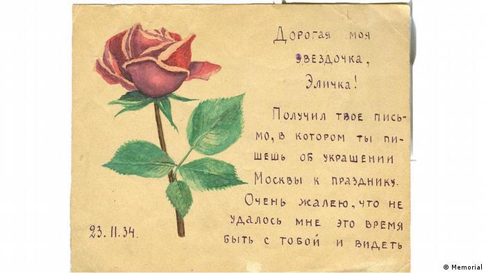 Роза - рисунок Вангенгейма в письме дочери